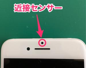 近接センサー